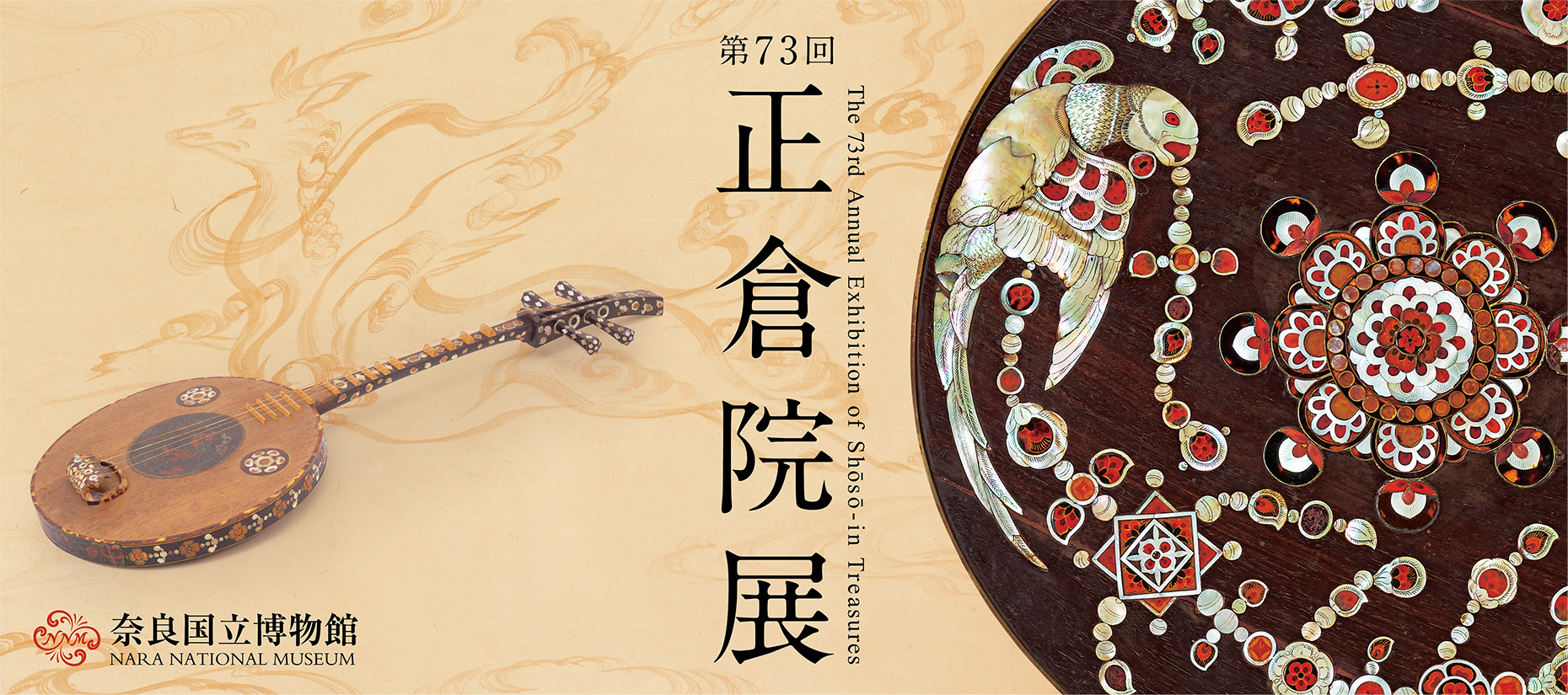 The 73rd Annual Exhibition of Shōsō-in Treasures