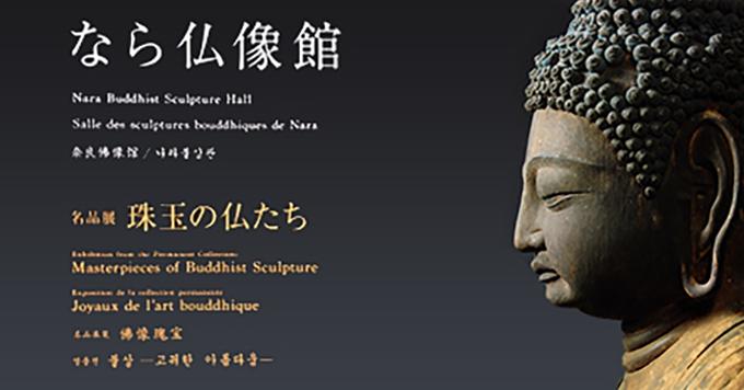なら仏像館