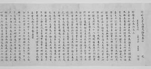 阿毘達磨品類足論 巻第七(足利尊氏願経)