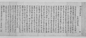 毘尼母経 巻第五(足利尊氏願経)