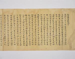 阿闍世王経 巻下(五月一日経)