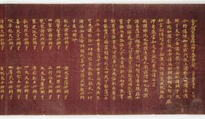 Konkōmyōsaishōō-kyō (Suvarṇaprabhāsottama-rāja-sūtra), Vol.8 (Kokubunji-kyō)_2