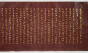 Konkōmyōsaishōō-kyō (Suvarṇaprabhāsottama-rāja-sūtra), Vol.10 (Kokubunji-kyō)_3