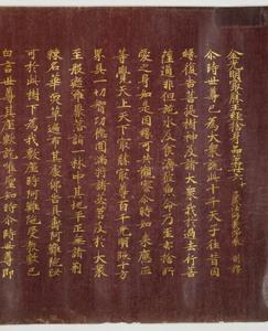 Konkōmyōsaishōō-kyō (Suvarṇaprabhāsottama-rāja-sūtra), Vol.10 (Kokubunji-kyō)_4