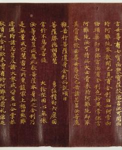 Konkōmyōsaishōō-kyō (Suvarṇaprabhāsottama-rāja-sūtra), Vol.10 (Kokubunji-kyō)_5