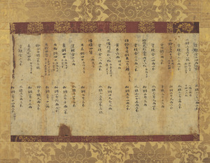 Record of the office for making Buddhist Implements; Record of the office for copying sutras