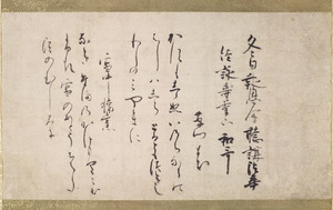 Poem, by the priest Jien