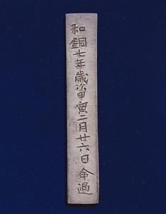 Epitah (Excavated from the tomb of priest Dōyaku, Nara)_1