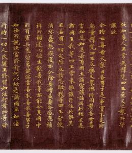 Konkōmyōsaishōō-kyō (Suvarṇaprabhāsottama-rāja-sūtra), Vol.3 (Kokubunji-kyō)_14
