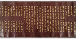 Konkōmyōsaishōō-kyō (Suvarṇaprabhāsottama-rāja-sūtra), Vol.10 (Kokubunji-kyō)_6