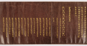 Konkōmyōsaishōō-kyō (Suvarṇaprabhāsottama-rāja-sūtra), Vol.10 (Kokubunji-kyō)_8
