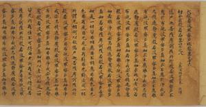 大般若経 巻第九十六(魚養経)
