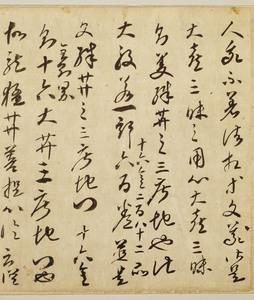 空海筆 金剛般若経開題残巻(三十八行)_4