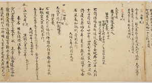 Biography of Priest Kūkai