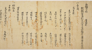 Official Letter from Gufuku-ji temple with Phrases of Acceptance by the Administration Offuce in Yamato