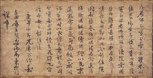 Letter of Priest Gottan Funei (Wuan Puning)