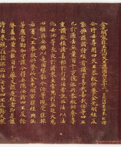 Konkōmyōsaishōō-kyō (Suvarṇaprabhāsottama-rāja-sūtra), Vol.6 (Kokubunji-kyō)_17