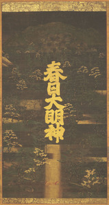 Mandala of the Holy Name of the Deity Kasuga Myōjin (J., Kasuga Myōgō Mandara)