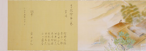 Kusamakura, Illustrated Novel written by Natsume Sōseki_14