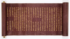 Konkōmyōsaishōō-kyō (Suvarṇaprabhāsottama-rāja-sūtra), Vol.10 (Kokubunji-kyō)_9