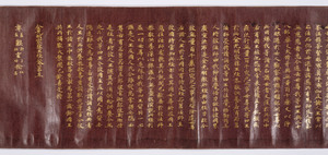 Konkōmyōsaishōō-kyō (Suvarṇaprabhāsottama-rāja-sūtra), Vol.5 (Kokubunji-kyō)_3