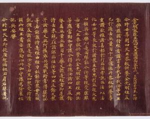Konkōmyōsaishōō-kyō (Suvarṇaprabhāsottama-rāja-sūtra), Vol.6 (Kokubunji-kyō)_18