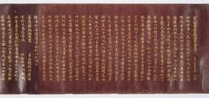 Konkōmyōsaishōō-kyō (Suvarṇaprabhāsottama-rāja-sūtra), Vol.10 (Kokubunji-kyō)_11