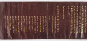 Konkōmyōsaishōō-kyō (Suvarṇaprabhāsottama-rāja-sūtra), Vol.10 (Kokubunji-kyō)_12