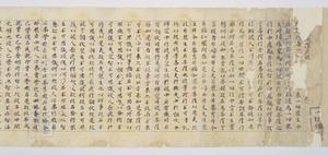 大威徳陀羅尼経 巻第八(法隆寺一切経)