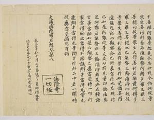 大威徳陀羅尼経 巻第八(法隆寺一切経)_2