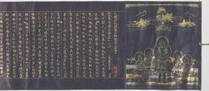 大般若経 巻第三百四十五(神護寺経)