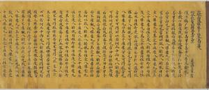 大般若経 巻百四十八(東大寺八幡経)