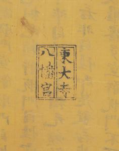 大般若経 巻百四十八(東大寺八幡経)_1