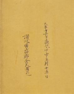 瑜伽師地論 巻第八十九(舎人国足願経)_1