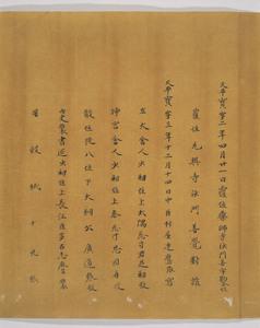 増一阿含経 巻第三十九(善光朱印経)_1