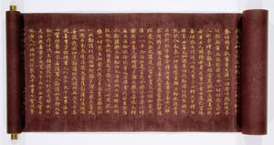 Konkōmyōsaishōō-kyō (Suvarṇaprabhāsottama-rāja-sūtra), Vol.3 (Kokubunji-kyō)_16