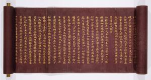 Konkōmyōsaishōō-kyō (Suvarṇaprabhāsottama-rāja-sūtra), Vol.6 (Kokubunji-kyō)_19