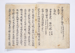 Shichidaiji-nikki (Record of pilgrimage to Seven Great Temples in Nara)
