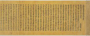 大般若経 巻第百五十七(東大寺八幡経)