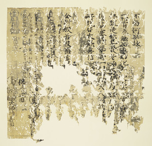 Kongō-hannya-haramitsu-kyō (Vajracchedika-sutra)