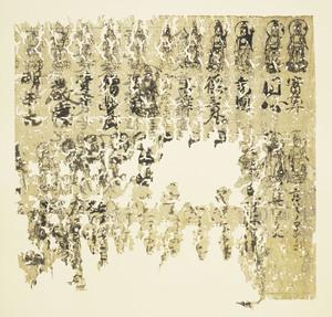Kongō-hannya-haramitsu-kyō (Vajracchedika-sutra)_1