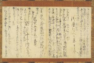 Eison Shojō