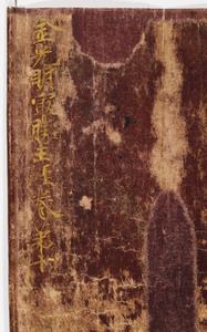 Konkōmyōsaishōō-kyō (Suvarṇaprabhāsottama-rāja-sūtra), Vol.10 (Kokubunji-kyō)_13