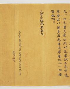 大智度論 巻第六十六(播磨国既多寺知識経)_1