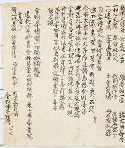 Kongōburōkakuissaiyugayugi-kyō_3