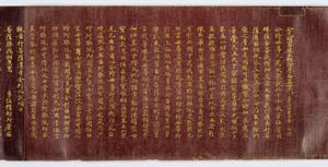 Konkōmyōsaishōō-kyō (Suvarṇaprabhāsottama-rāja-sūtra), Vol.10 (Kokubunji-kyō)_14