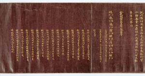 Konkōmyōsaishōō-kyō (Suvarṇaprabhāsottama-rāja-sūtra), Vol.10 (Kokubunji-kyō)_15