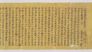 大般若経 巻第三・二十・六百(藤井庄春日社経)