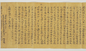 Daihannya-kyō (Mahāprajñāpāramitā sūtra), Vol.3_1