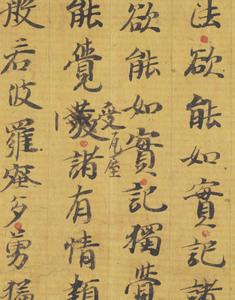 Daihannya-kyō (Mahāprajñāpāramitā sūtra), Vol.600_3